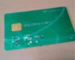 住信SBIネット銀行の手数料無料回数が変更