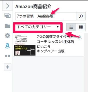 はてなブログのAmazon商品紹介で検索結果にKindle本を指定する方法