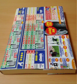簡単なブックカバーの作り方