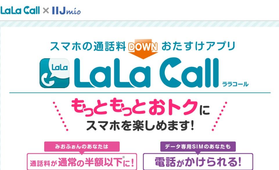 【IIJmio】通話アプリLaLa Callが1年間無料【契約者限定】