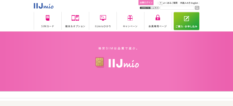 格安SIMのおすすめIIJmioを11個の特徴で紹介