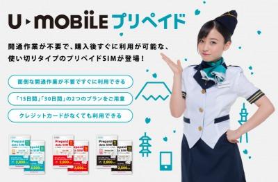 一時帰国におすすめのU-mobileプリペイドsim