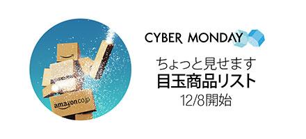 アマゾン15週年記念キャンペーン第7弾は Cyber Mondayセール?