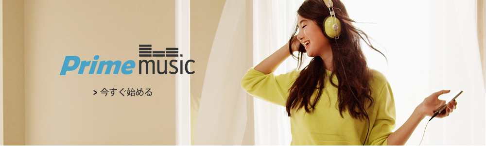 Amazonプライムミュージックスタート100万曲以上無料で聴き放題!