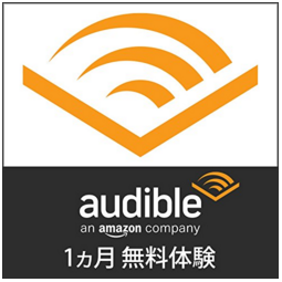 audible1%e3%83%b6%e6%9c%88%e7%84%a1%e6%96%99%e4%bd%93%e9%a8%93