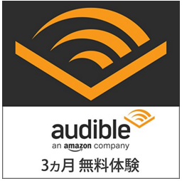 audible3%e3%83%b6%e6%9c%88%e7%84%a1%e6%96%99%e4%bd%93%e9%a8%93