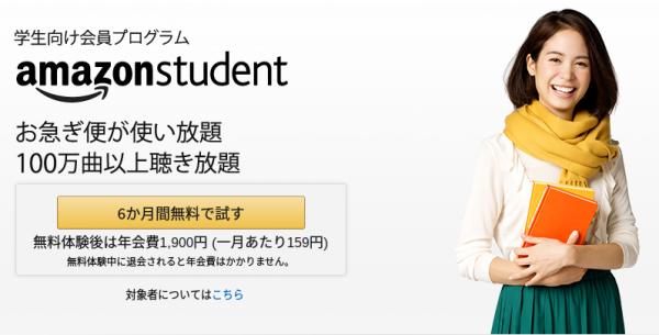 amazon-student-1000p