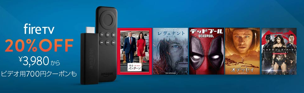Amazon Fire TVシリーズが20%OFF