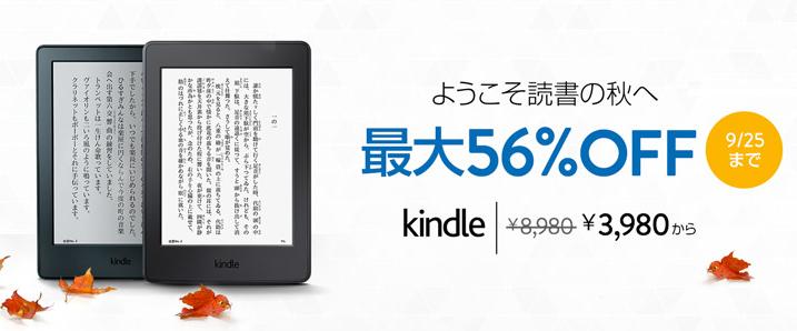 Amazon、Kindleリーダーが最大56%OFF。3980円から購入できる読書の秋セール