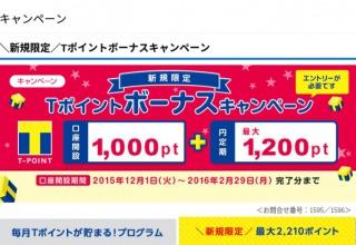新生銀行の口座を作るとTポイントが最大で2210ptもらえるキャンペーン