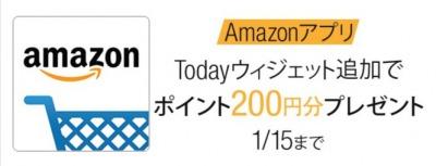 AmazonアプリTodayウィジェット追加で200ポイントプレゼント
