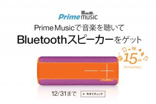 プライムミュージックを聴いてBluetoothスピーカーをゲットしよう