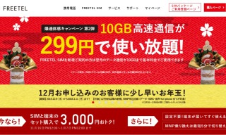 FREETEL(フリーテル)10GB高速通信が299円で使い放題