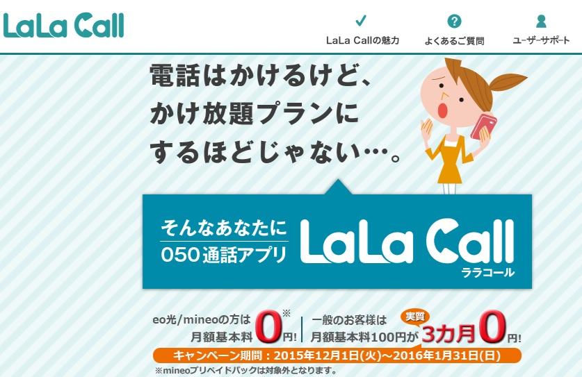LaLaCallのコールバック設定ができない
