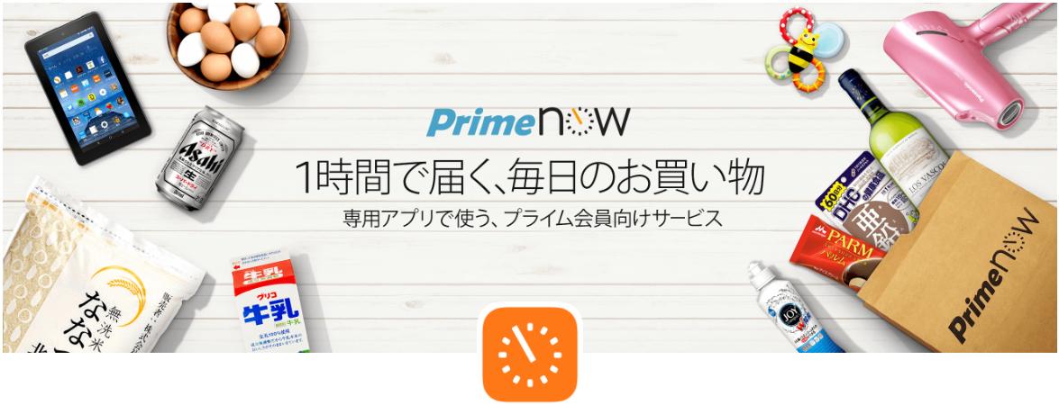 アマゾンがPrime now(プライムナウ)サービスをリリース