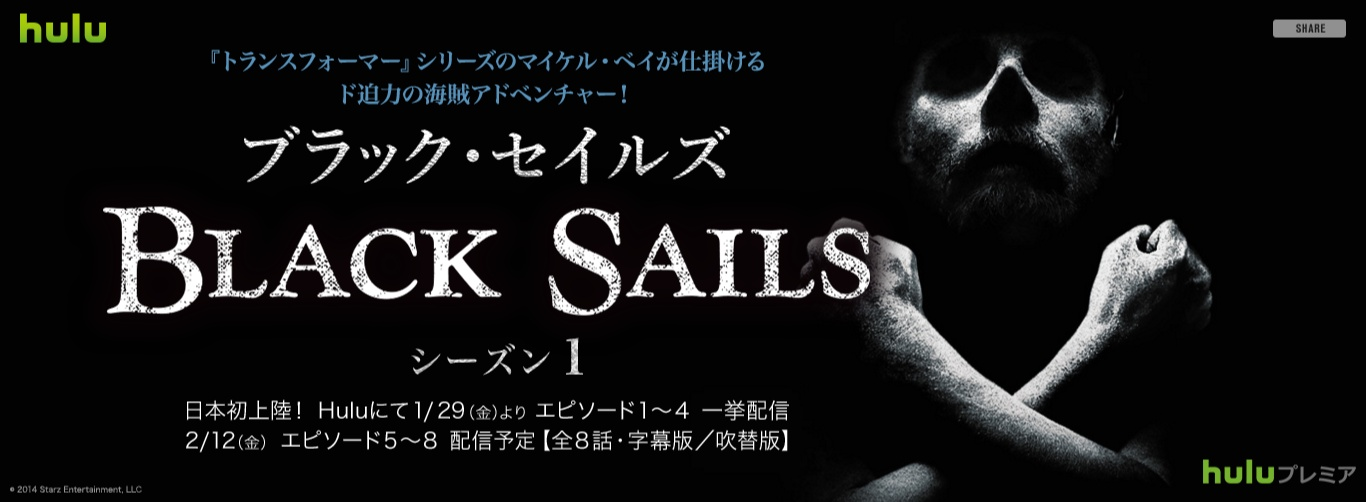 海賊アドベンチャードラマ「ブラックセイルズ」予告動画とあらすじ