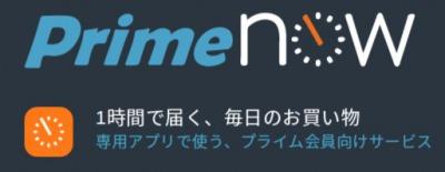 アマゾン「Prime now(プライムナウ)」千葉に進出