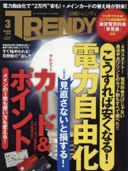 電気料金を安くしたいなら日経トレンディ3月号は必読