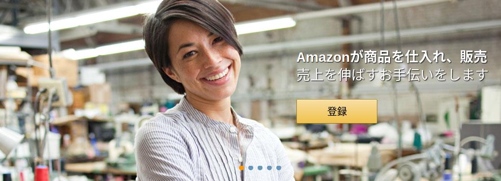 Amazonと直取引できる「Amazonベンダーエクスプレス」サービス