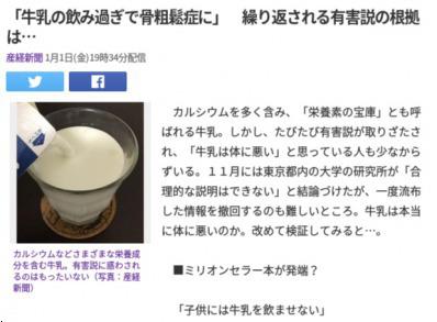 牛乳有害説は科学的根拠がないと否定?それ以前の問題でしょ