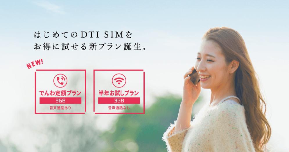 DTI SIM初めての方対象、半年間0円のお試しプラン