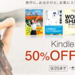 kindle-sale-2016-09-15