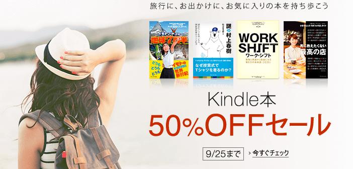 約6500冊が半額「Kindle本50%OFFセール」開催中!