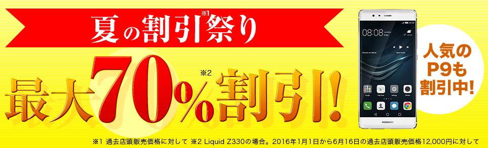 楽天モバイル、3600円のスマートフォン「Liquid Z330」再登場❢