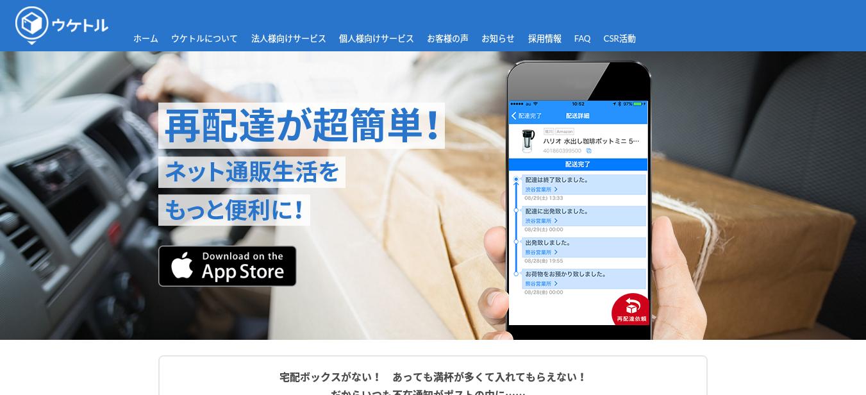 ネットショッピングの荷物受け取りを効率化するアプリ