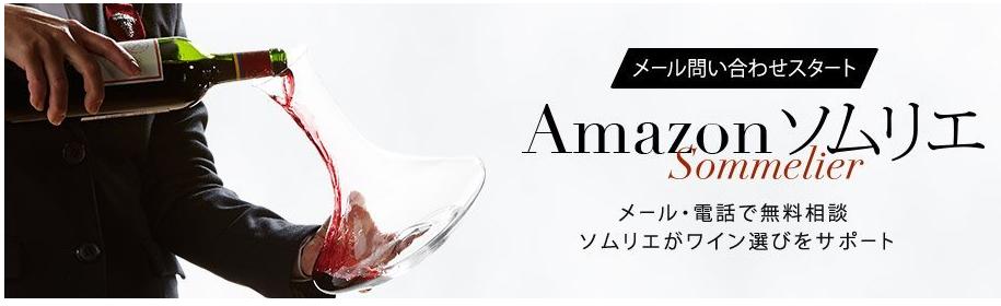 Amazonソムリエは専門家が無料でワイン選びを手伝ってくれるサービス