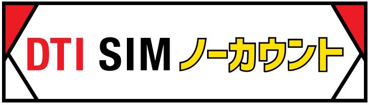 「Pokémon GO」の通信料が1年間無料「DTI SIM ノーカウント」