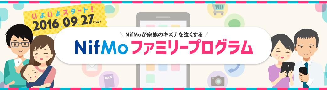 NifMo家族でシェアできるファミリープログラムをリリース