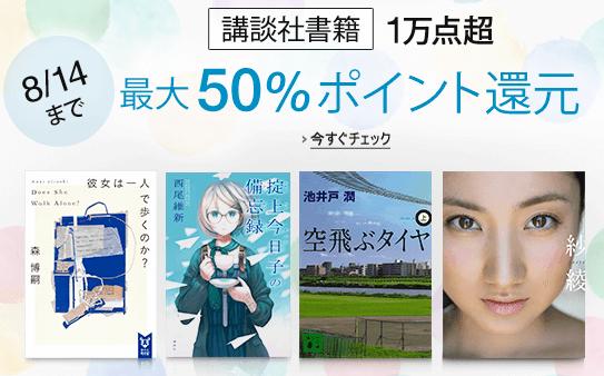 Kindle【3日間限定】1万冊以上対象の「最大50%ポイント還元セール」