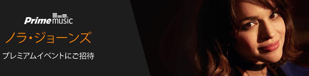 プライムミュージック「ノラ・ジョーンズ」プレミアムイベントに招待キャンペーン