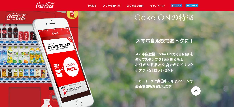 コカ・コーラ「スマホ自販機」と「Coke ON」アプリで1本無料に