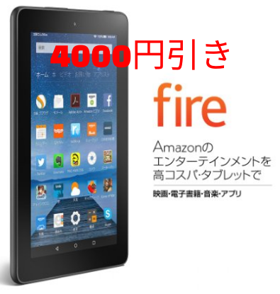 Student会員がFireタブレットを4000円引きで買う方法