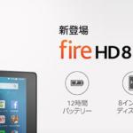 new-fire-hd8