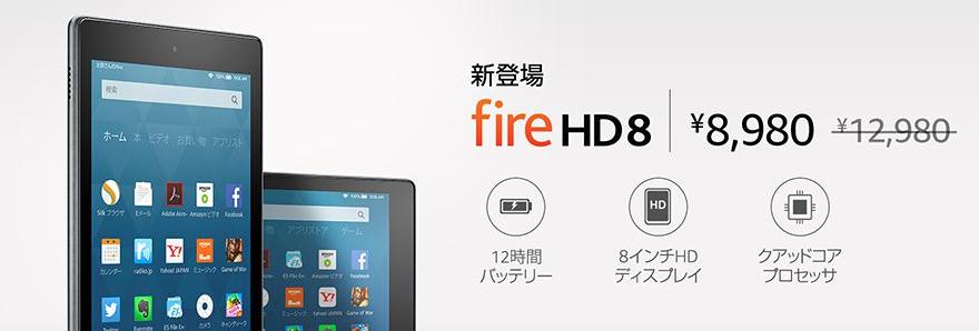 Amazon「Fire HD 8」ニューモデル発表、プライム会員は4000円引き。