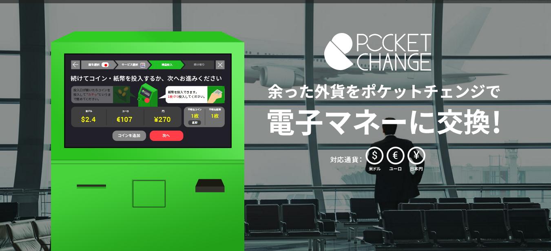 「ポケットチェンジ」日本初外国硬貨を電子マネーに交換できるサービス