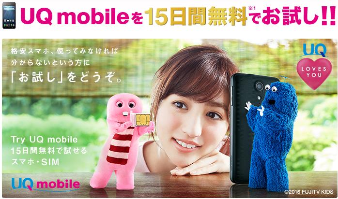 UQ mobileを15日間無料で試せるTry UQ mobile