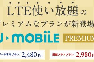 u-mobile-premium20160828