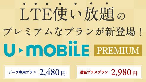 U-NEXT、IIJと協力した「U-mobile PREMIUM」を提供