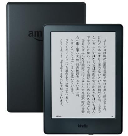 Kindle電子書籍リーダーを割引きで買う方法
