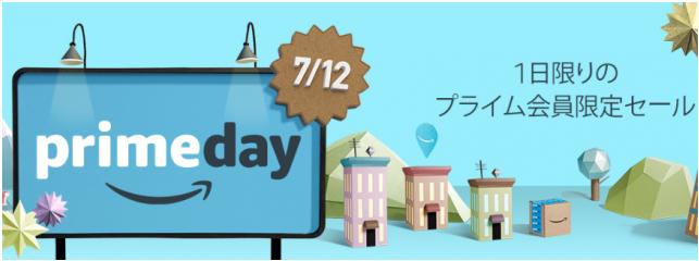 Amazon最大のセールPrime Day (プライムデー)7月12日に開催