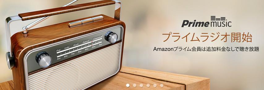 Amazonプライムラジオは自分好みにカスタム可能なラジオステーション