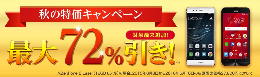 ZenFone Goが9900円など楽天モバイル「秋の特価キャンペーン」に対象端末追加