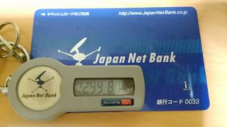 ジャパンネット銀行の口座解約電話が簡単