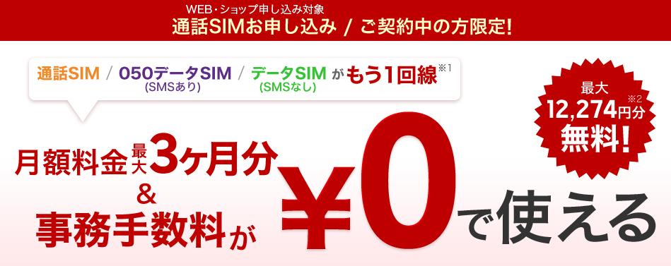 楽天モバイル「事務手数料+3ヶ月無料」
