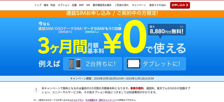 楽天モバイル2枚目以降のSIMカード3ヶ月無料