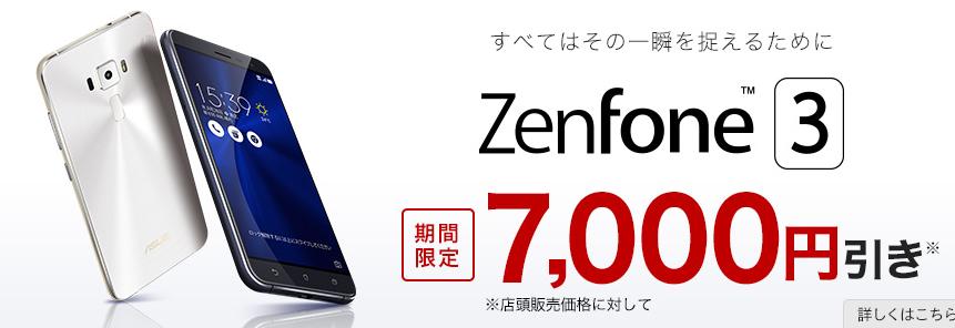 ZenFone 3が7000円引きP9 liteが10000円引き楽天モバイルスマホセール